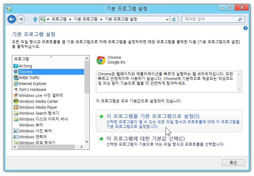 google_chrome_metro_version_for_Win8_9