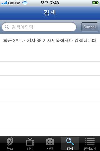 연합뉴스 신문 어플
