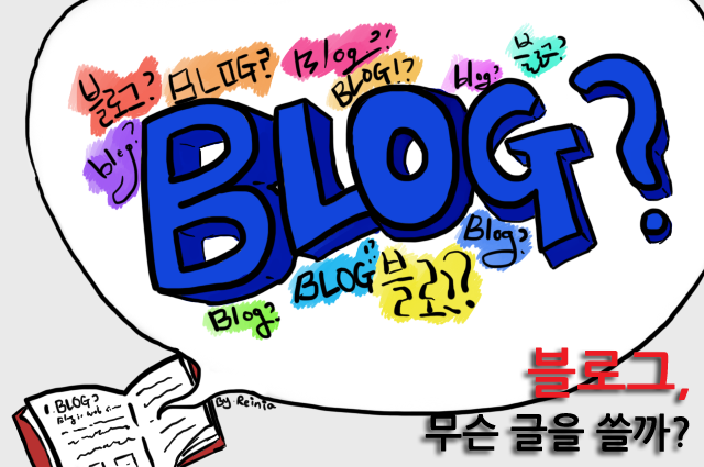 블로그, 무슨 글을 쓸까?
