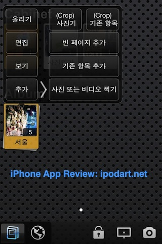아이폰 아이패드 앨범관리 + 포토 다이어리 HD