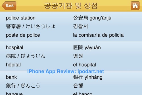 아이폰 영어 일어 프랑스어 중국어 한국어 스페인어 포토 보카 Photo Voca