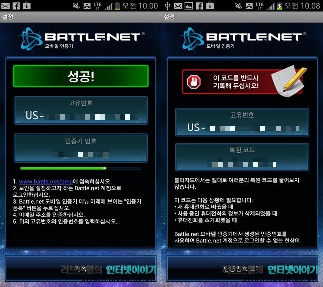 디아블로3 해킹방지와 계정 보안을 위한 베틀넷 모바일 인증기 어플
