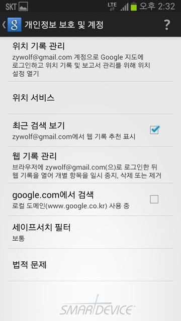 galaxy note2, Google, Google Now, JellyBean, review, 갤럭시 노트2, 구글, 구글 나우