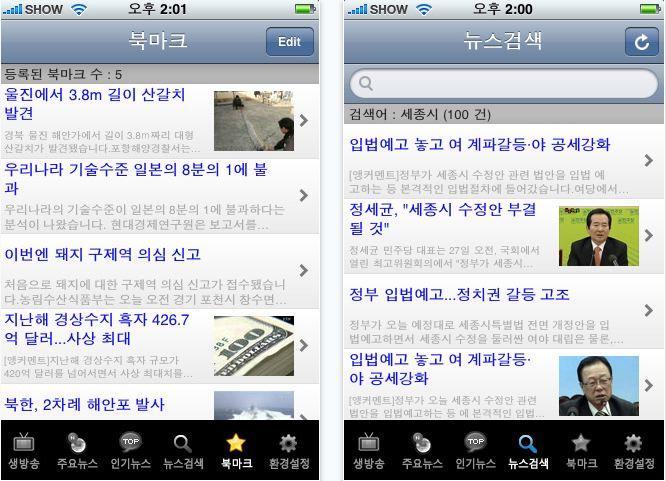 아이폰 아이팟터치 생방송 시청 YTN