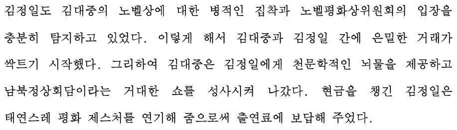 김대중과 대한민국을 말한다 김기삼책일부