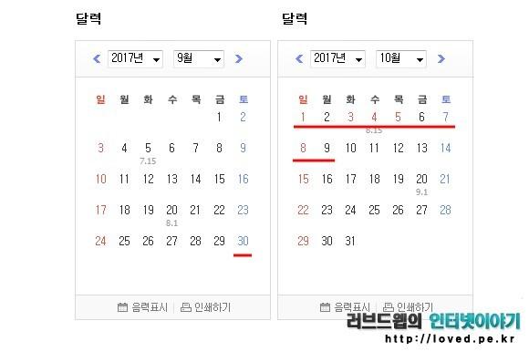 내년부터 한글날 공휴일 지정 2017년 달력을 보면 추석연휴까지 10일 징검다리 연휴