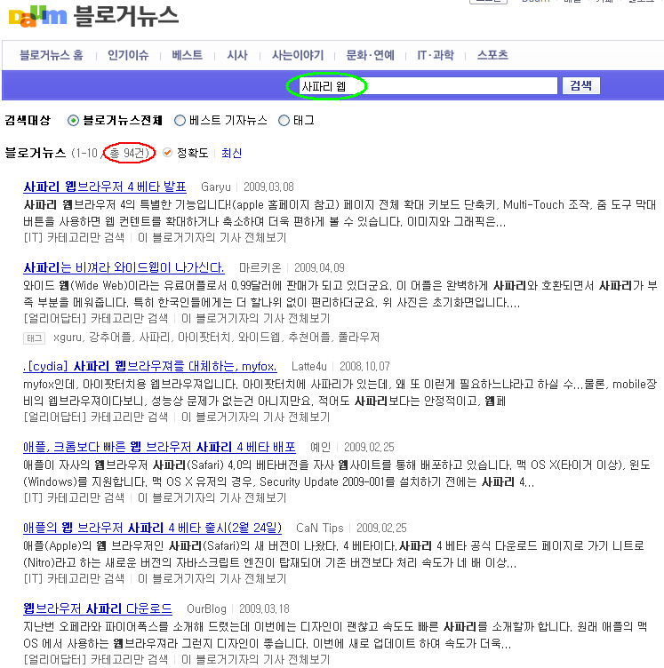 다음 블로거뉴스에서 '사파리 웹'로 검색시의 결과