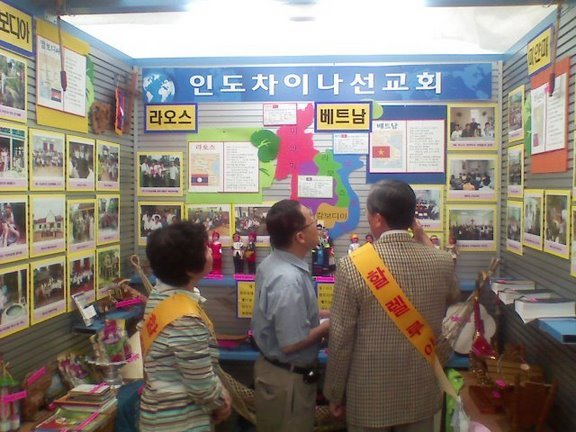 2009 선교엑스포 여의도순복음교회