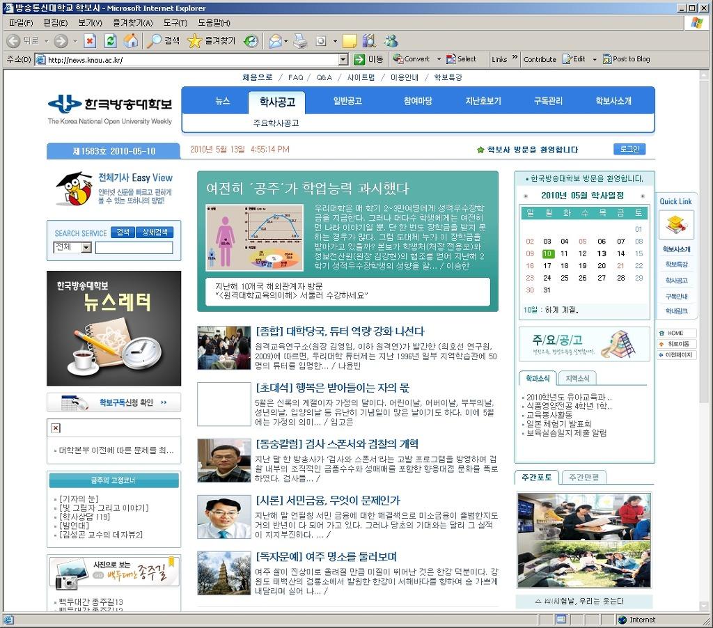 한국방송통신대학교 학보사
