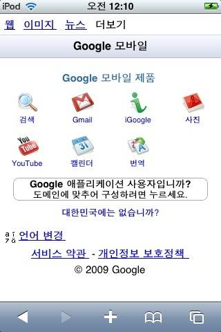 아이팟터치로 접속한 국내 구글 모바일의 화면 캡처