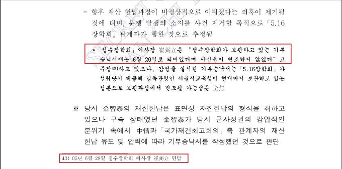 정수장학회 김지태기부날짜 조작 6