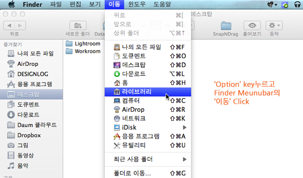 Mac OS X 10.7 Lion 라이브러리(Library) 폴더 표시하기