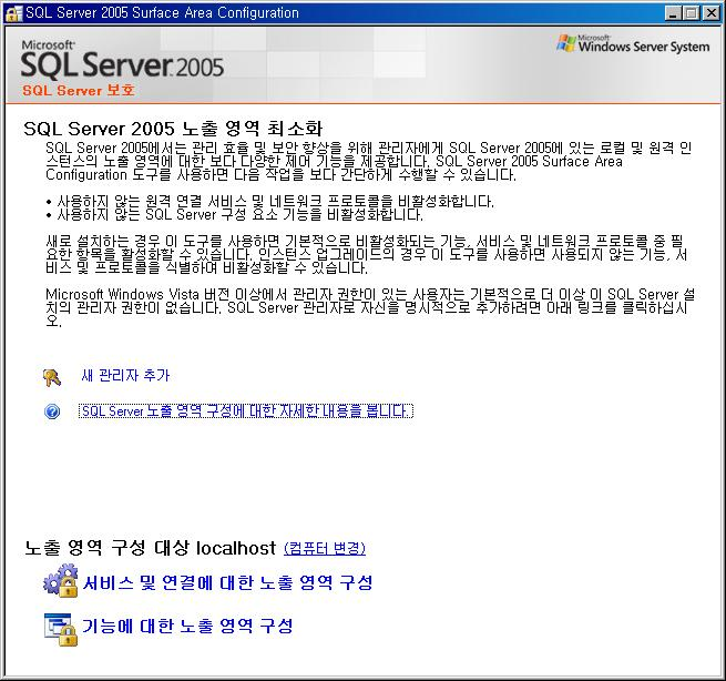 SQL Server 노출 영역 구성