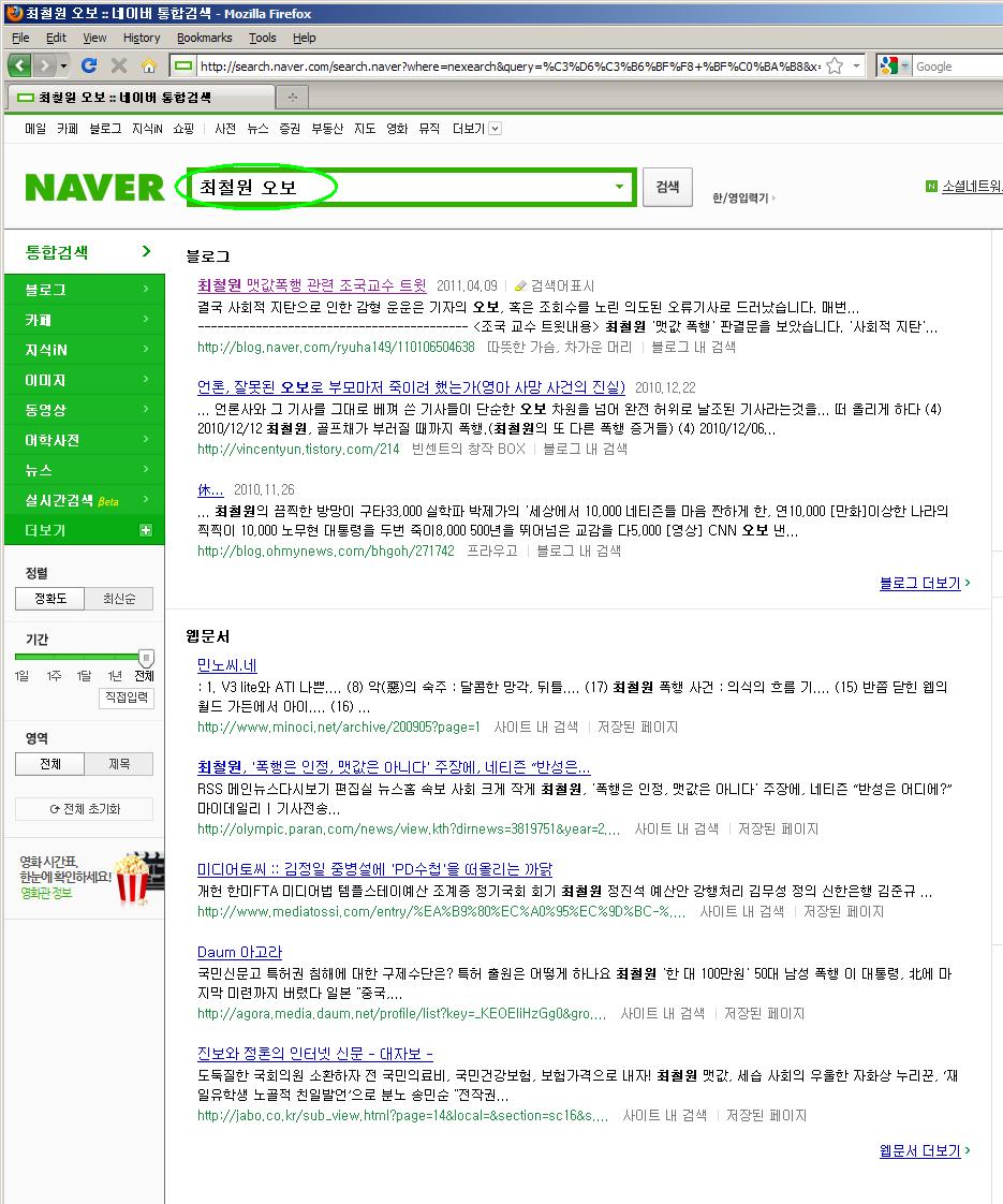 """네이버 검색에서 """"최철원 오보""""라고 검색했을 때 나오는 화면을 캡처"""