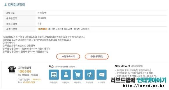 한컴오피스 2010 SE + 홈에디션 할인판매