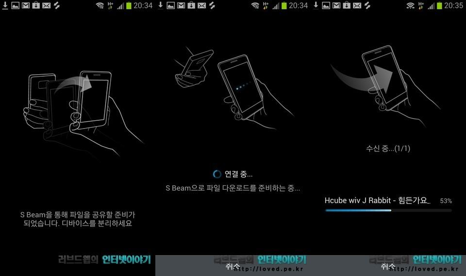 갤럭시S3 LTE S빔 사용법