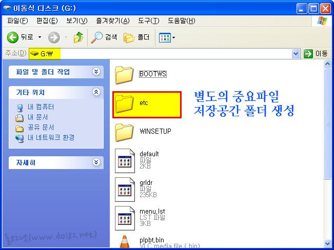 중요 파일들 USB 메모리에 복사하기