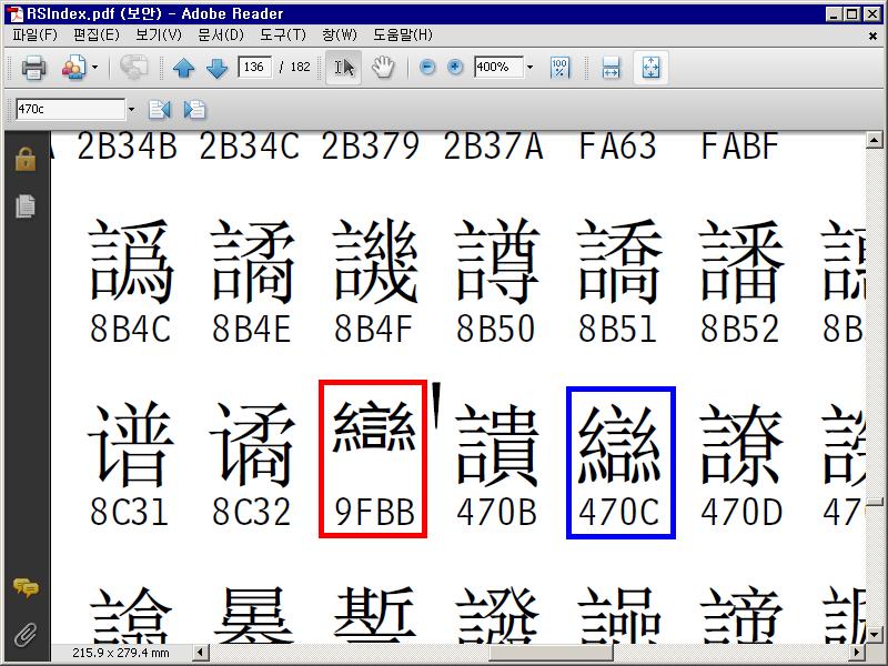 어도비 리더에서 불러온 부수 색인 파일 136쪽의 400% 확대 화면