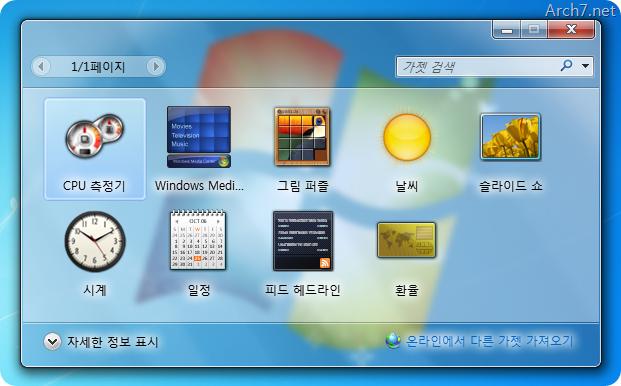윈도우 7의 기본 가젯
