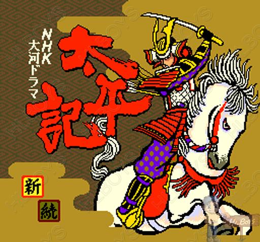 太平記 (NHK大河ドラマ)の画像 p1_27