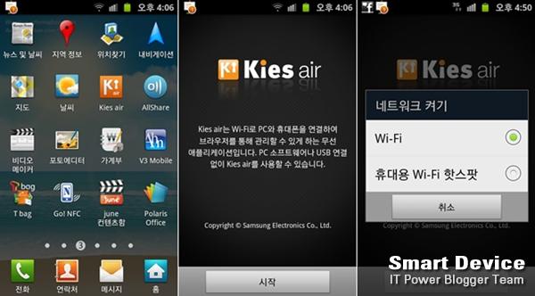 삼성 갤럭시 S2 Kies Air