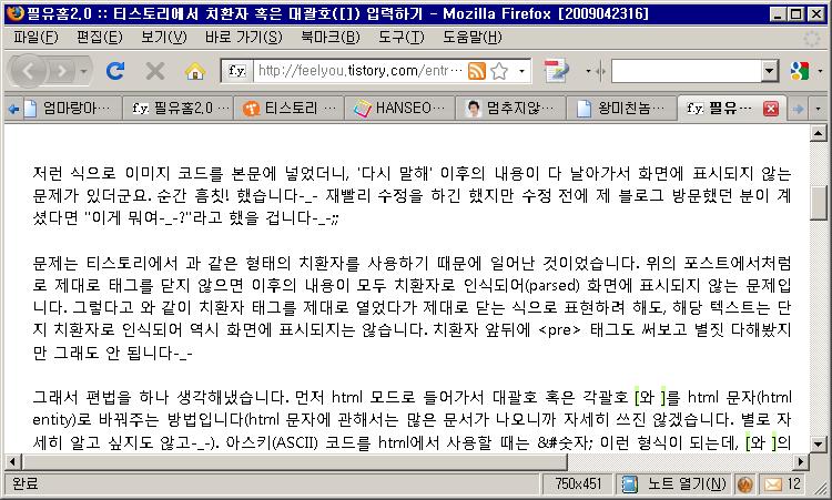 모질라 파이어폭스 3 화면