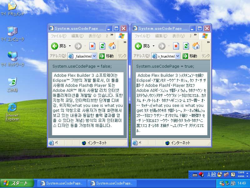 Windows XP 일어판에서 swf 로드