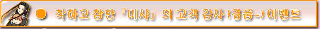 [이벤트] 꽤 냐한 경품 응모 이벤트 안내해 드릴께요…^-^