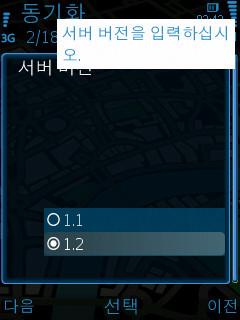 노키아 6210s 동기화 - 새 프로필 동기화 설정 - 서버 버전 선택 by Ara