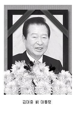 김대중 前 대통령 서거 - 2009년 8월 18일