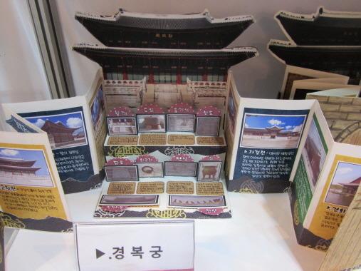 역사북아트 경복궁
