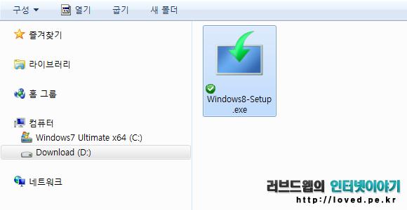 윈도우8 업그레이드 방법