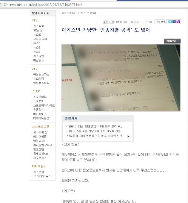 이자스민 인종차별 글의 실체는? - KBS뉴스를 고발한다