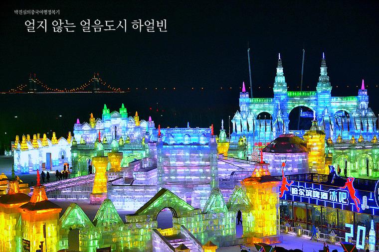 얼지 않는 얼음도시 하얼빈(哈尔滨) (흑룡강성 1-2호)