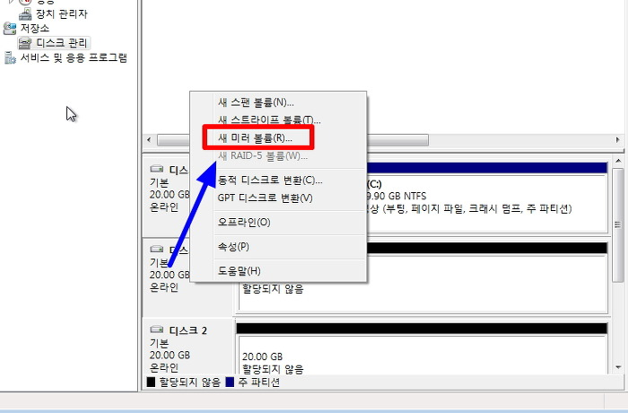 윈도우7-디스크미러볼륨구성하기