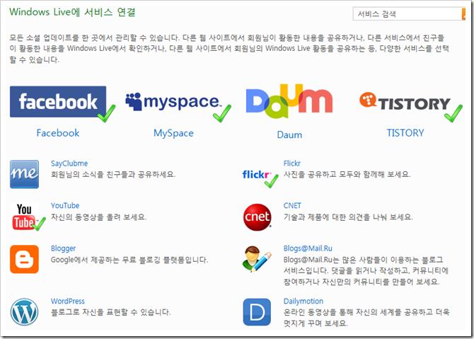 Windows Live에서 웹 2.0 서비스들을 경험할 수 있습니다.