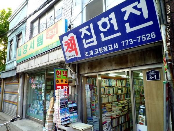인천 배다리 헌책방거리