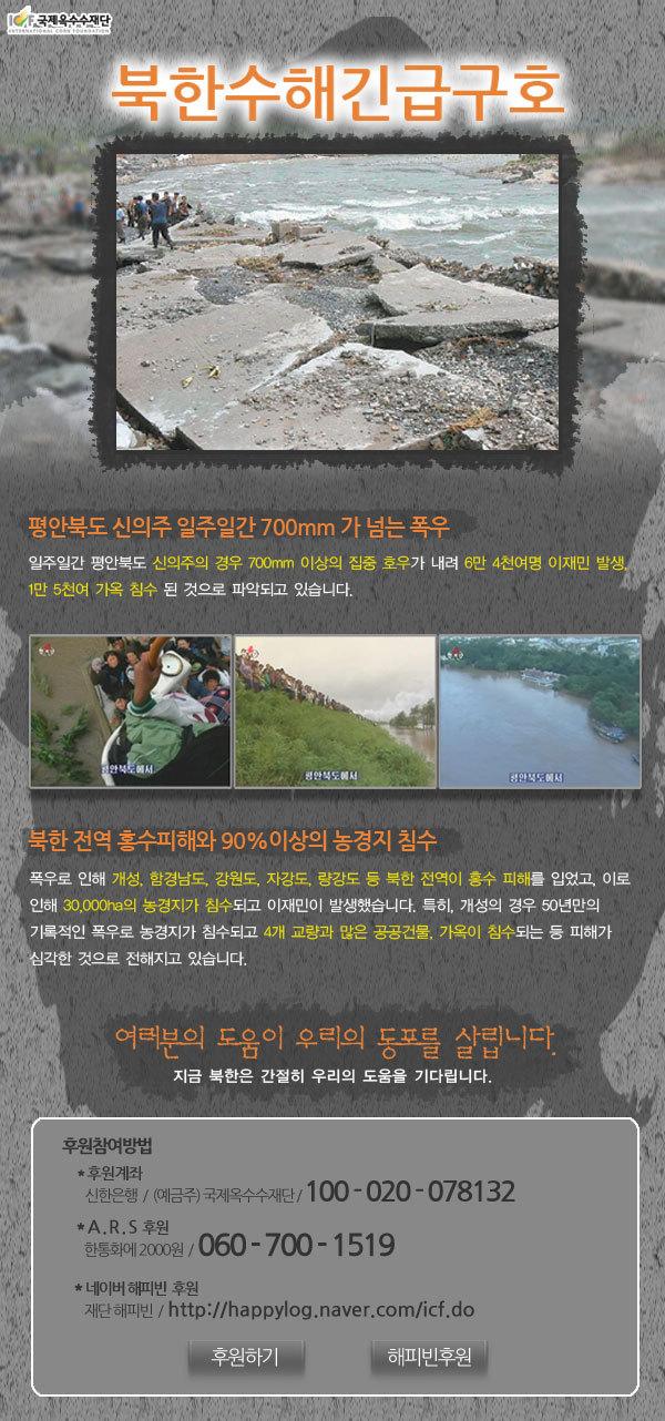 북한수해피해 긴급구호