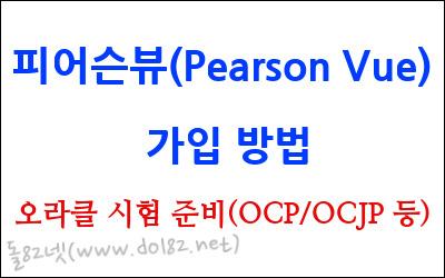 피어슨뷰(Pearson Vue) 가입 방법 - 오라클 시험 준비