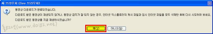 씨브라우저 동영상 재생 유무