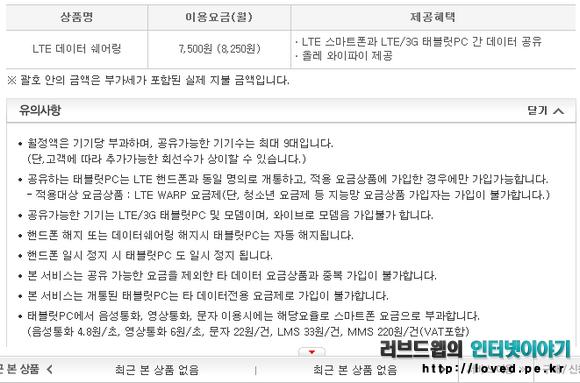 KT LTE 데이터 쉐어링 요금제 월 7,500원은 기기당 부과