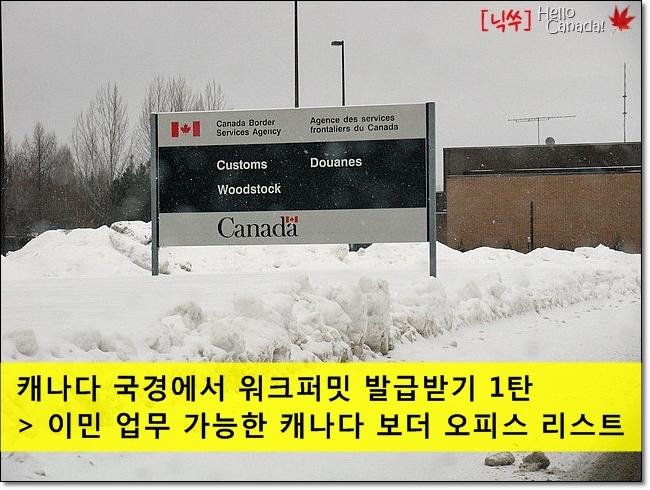 캐나다 워크퍼밋(취업비자) 미국 국경(보더)에서 발급받기 1편 - 캐나다 보더 오피스 찾기