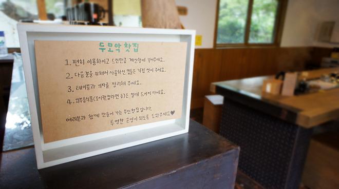 제주도 김영갑 갤러리 두모악 무인찻집