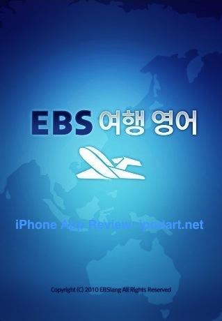 EBS 여행영어-해외여행 출장 필수품