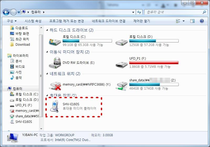 갤럭시 노트 USB 연결시 컴퓨터 연결 방법