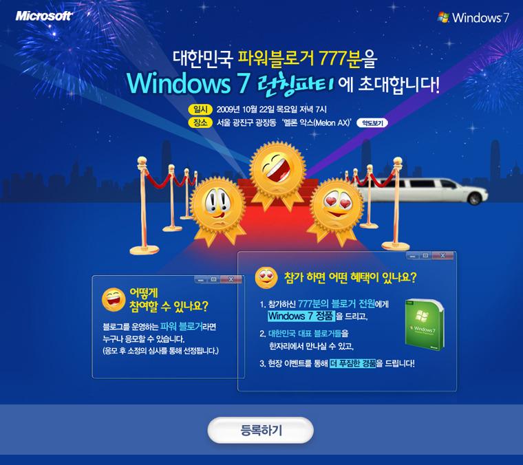 마이크로소프트 윈도우즈