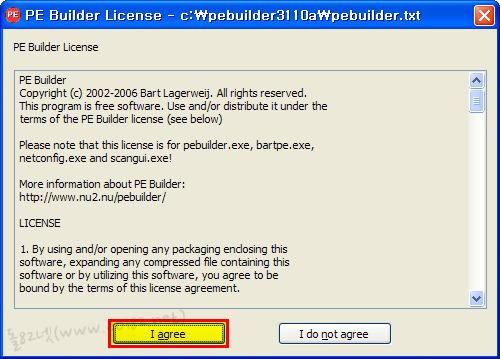 pe builder 라이선스 동의
