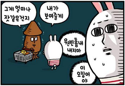 마조앤새디 136화 아저씨3