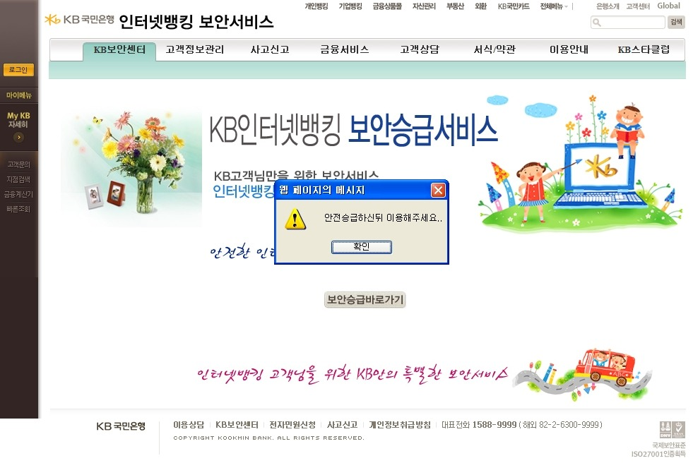 KB국민은행 보안승급 피싱 사기 사이트