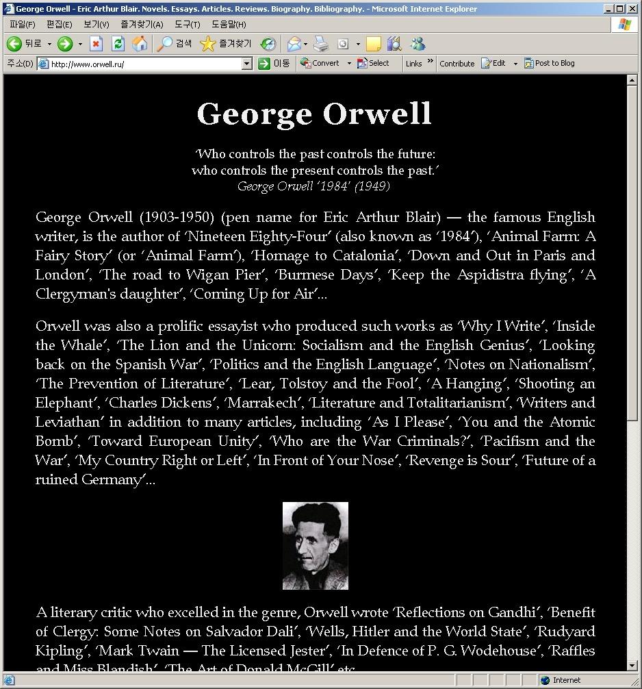 조지 오웰 George Orwell
